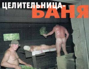 Польза бани