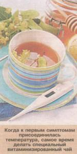народные средства и напитки от простуды