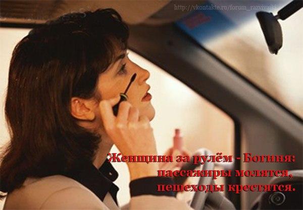 http://nehvoraika.ru/wp-content/uploads/2012/11/anekdotyi-o-zhenshhinah.jpg