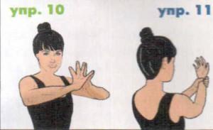 упражнение 10-11