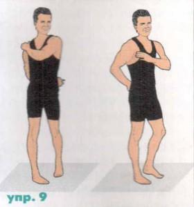 упражнение9
