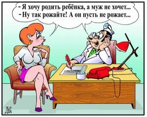 анекдоты о мужчинах и женщинах